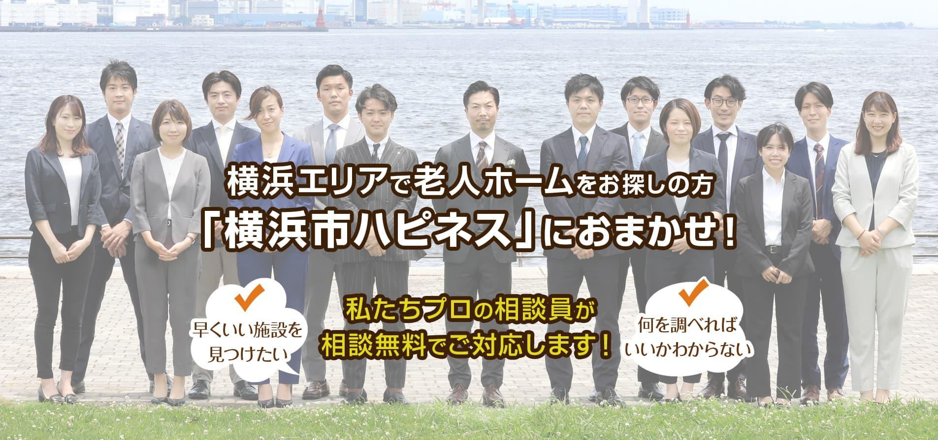 横浜市エリアで老人ホームをお探しの方「横浜市ハピネス老人ホーム・介護施設紹介センター」にお任せください。