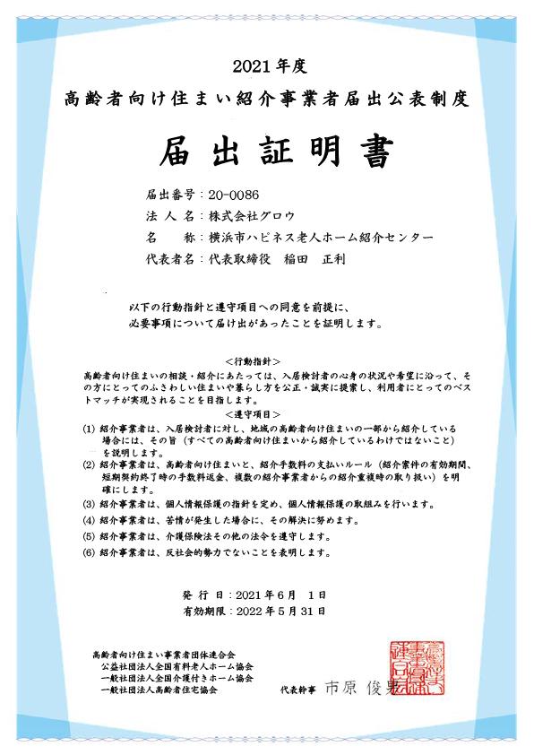高齢者向け住まい紹介事業者届出公表制度の「証明書」が公布されました。