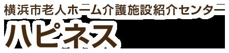 横浜市老人ホーム介護施設紹介センター ハピネス