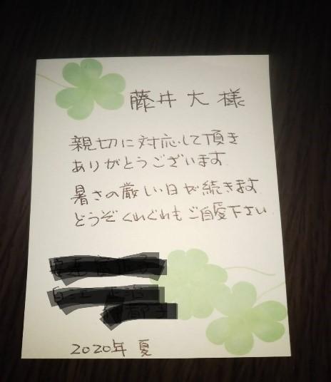 感謝の手紙。