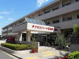 地名の施設種別 クロスハート石名坂・藤沢