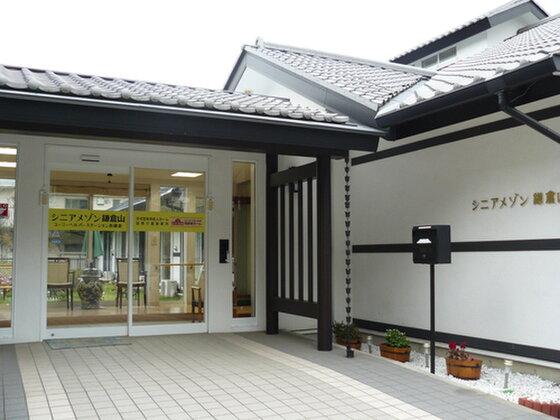 地名の施設種別 ココファンメゾン鎌倉山